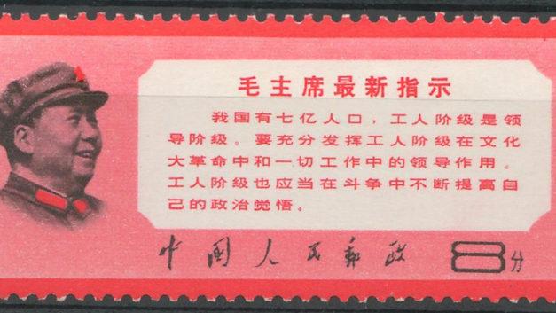 China #999 1968 8f Mao's Directive