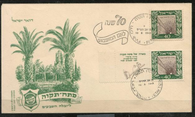 Israel #27 10 Aug 1949 cacheted Tab FDC