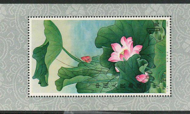 Lot 96 P.R. China #1617 1980 $1 Lotus S/S