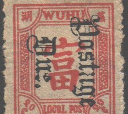 China/Wuhu #J21b HR 1894 20c Local