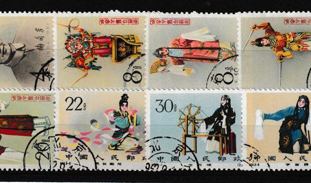 P.R. China #620-627 F/VF Used 1962 Mei Lan-fang Set (8)