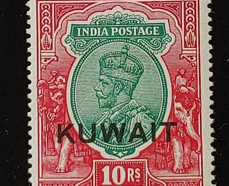 Kuwait #34 VF Mint HR 1934 George V 10 Rupees