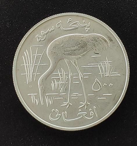 Afghanistan Unc 1978 Silver 500 Afghanis Crane 1.0498oz ASW
