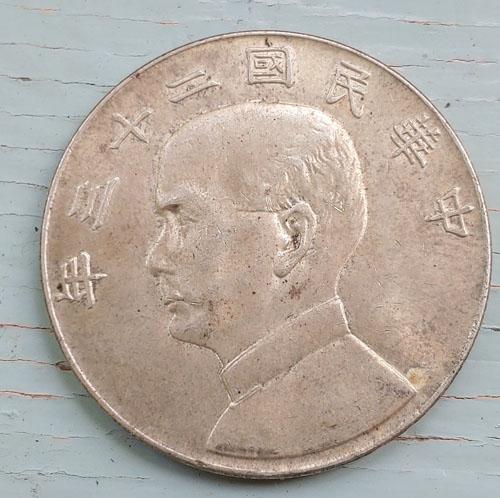 R.O. China Unc 1933 Silver Yuan .7685oz ASW US$100