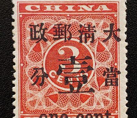 China #78b Fine Mint 1897 1c Red Revenue, gum dist.