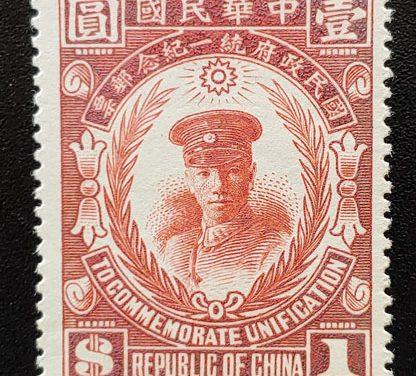 China #283 Mint 1929 $1 Unification