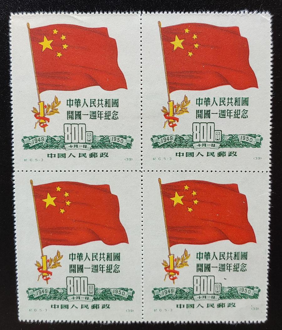 P.R. China #62 VF bottom 2 NH 1950 $800 Block US$220 (4)