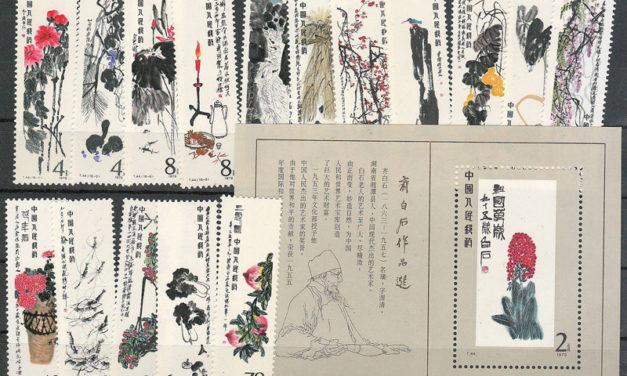 P.R. China #1557-1573 1980 Art Set w/ NH S/S (17)