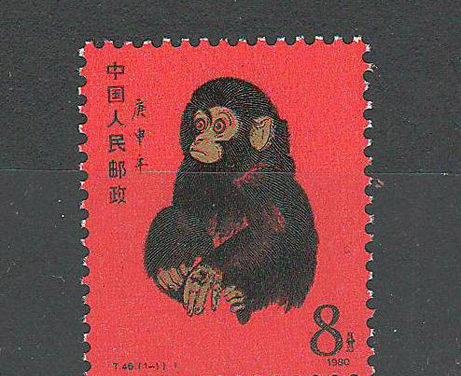 P.R. China #1586 Never Hinged 1980 8f Monkey